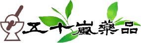 紅豆杉(こうとうすぎ)専門店 五十嵐薬品